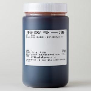 特製ラー油