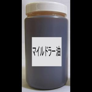 マイルドラー油